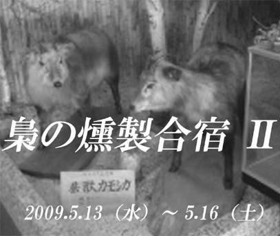 梟の燻製合宿画像2.jpg
